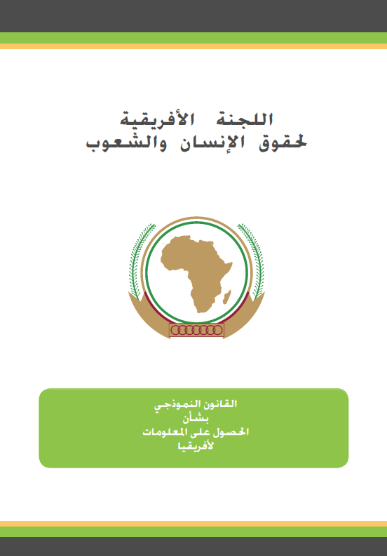 Guidelines on  ATI  & Elections in Africa (Arabic)
